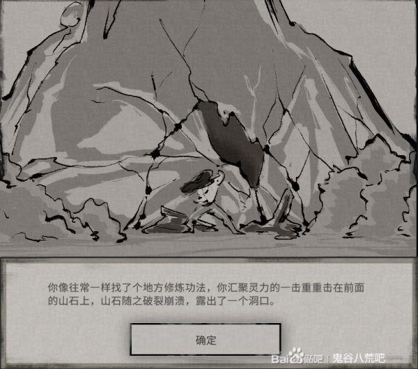 鬼谷八荒-天寶真人系列奇遇事件攻略 7