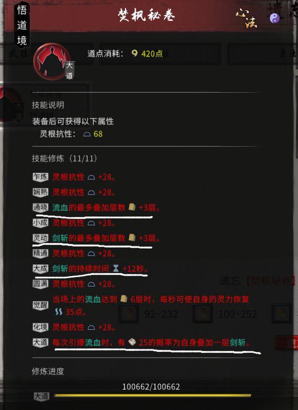 鬼谷八荒-悟道境劍修技能搭配 9