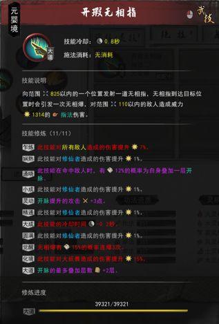 鬼谷八荒-指修CD流Build 7