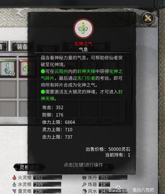 鬼谷八荒-木系召喚流功法選擇思路 23