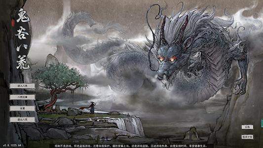鬼谷八荒-洪荒難度全階段玩法思路 1