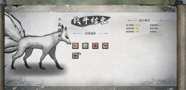 鬼谷八荒-洪荒難度六尾妖狐打法 5