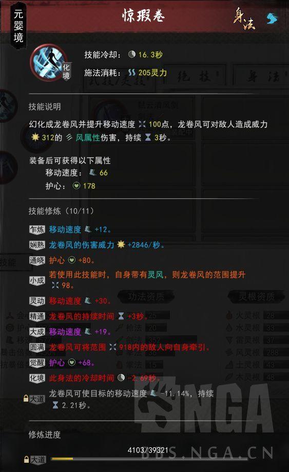 鬼谷八荒-洪荒難度風劍流技能配置 7