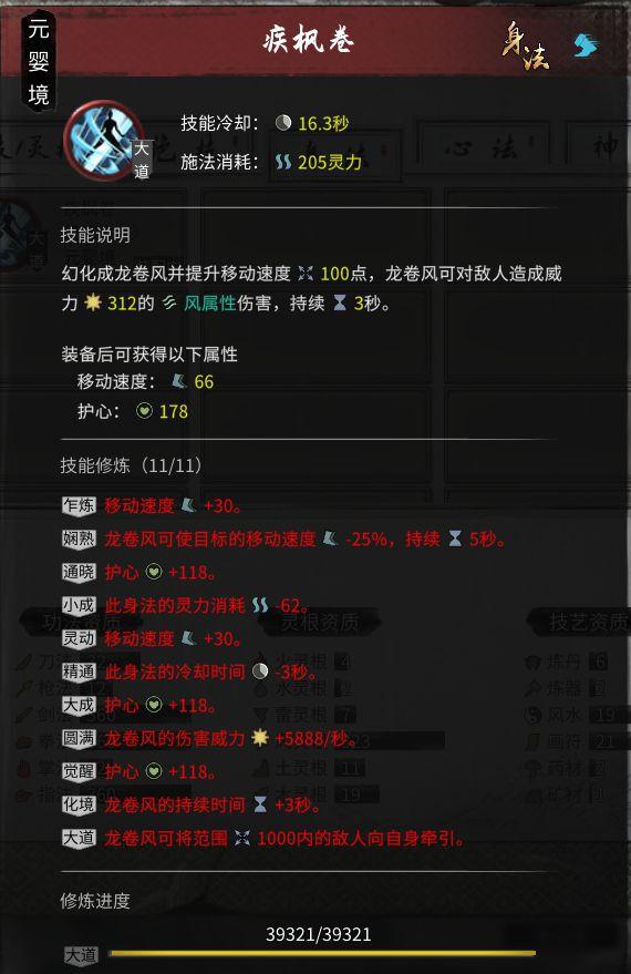 鬼谷八荒-洪荒風拳流Build 5