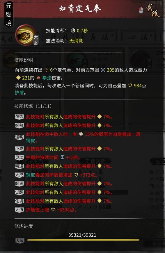 鬼谷八荒-洪荒風拳流Build 7