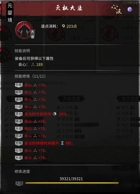 鬼谷八荒-洪荒風拳流Build 13