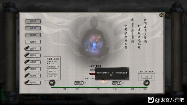 鬼谷八荒-流水劍構築思路講解 7