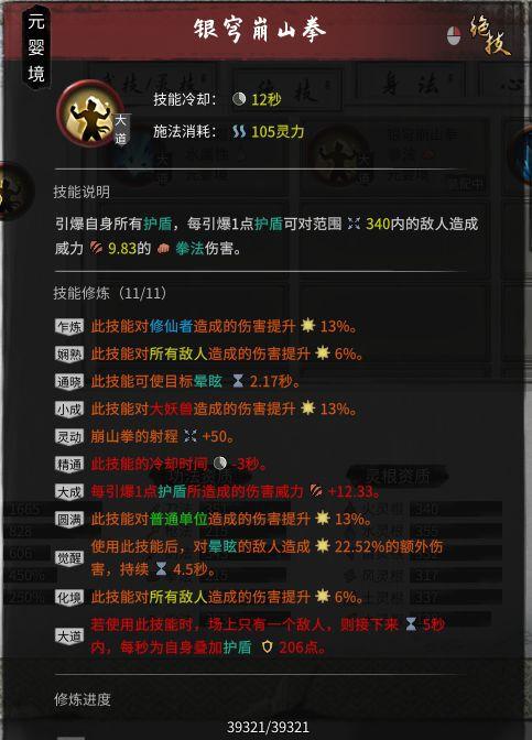 鬼谷八荒-火拳核彈流Build 3