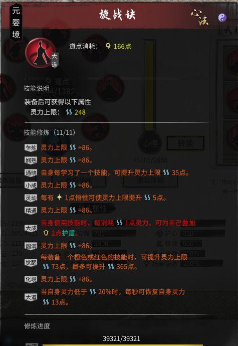鬼谷八荒-火拳核彈流Build 9