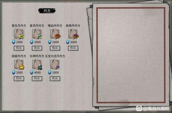 鬼谷八荒-各丹藥煉制材料整理 9