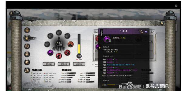 鬼谷八荒-純火修流派玩法攻略 15