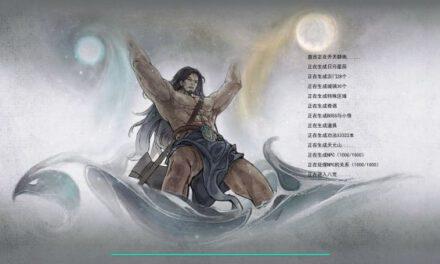 鬼谷八荒-雷修功法選擇與實戰
