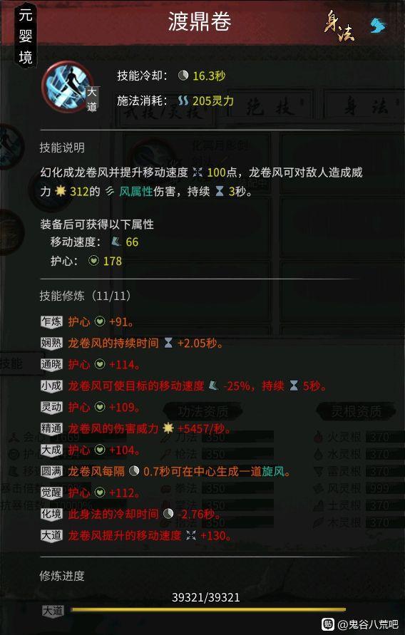 鬼谷八荒-風劍CD流Bilud 3