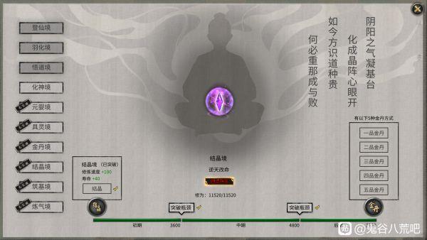 鬼谷八荒-風劍CD流Bilud 27