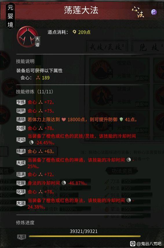 鬼谷八荒-風劍CD流Bilud 11