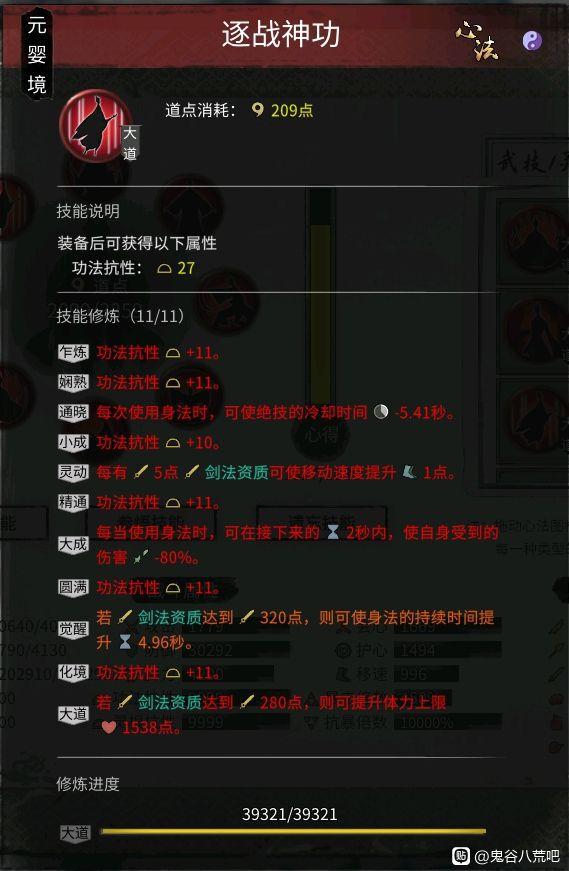 鬼谷八荒-風劍CD流Bilud 13