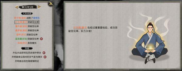 鬼谷八荒-0.8.2008版化神境吸血刀修玩法 11