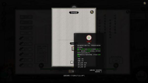 鬼谷八荒-0.8.2008版化神境吸血刀修玩法 17