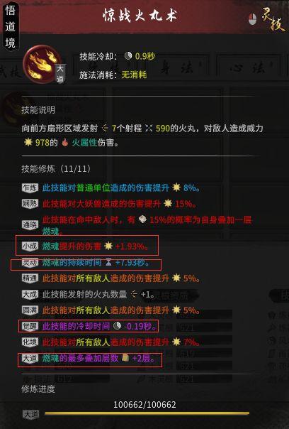 鬼谷八荒-0.8.2008版洪荒難度火修全方位玩法教學 7