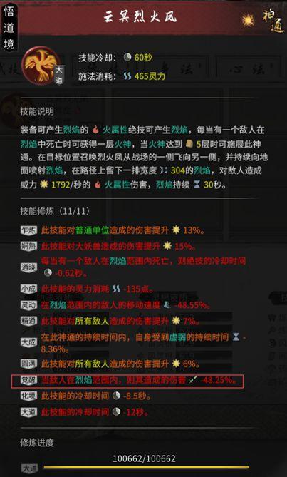 鬼谷八荒-0.8.2008版洪荒難度火修全方位玩法教學 13