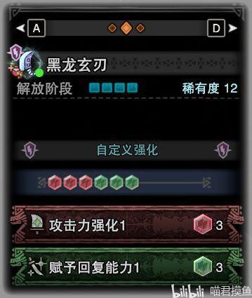 魔物獵人世界-冰原15.1版黑龍寒氣拔刀大劍配裝 3