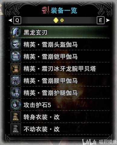 魔物獵人世界-冰原15.1版黑龍寒氣拔刀大劍配裝 5