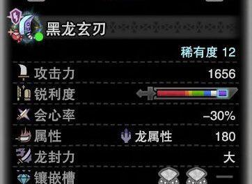 魔物獵人世界-冰原15.1版黑龍寒氣拔刀大劍配裝