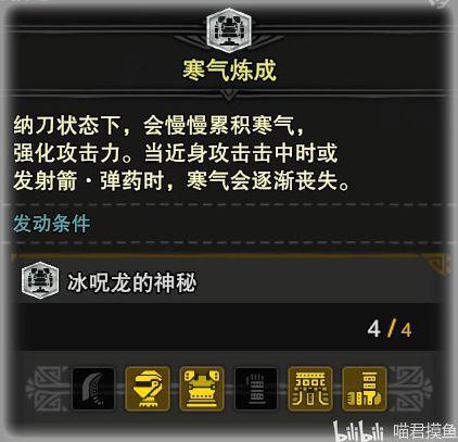 魔物獵人世界-冰原15.1版黑龍寒氣拔刀大劍配裝 9