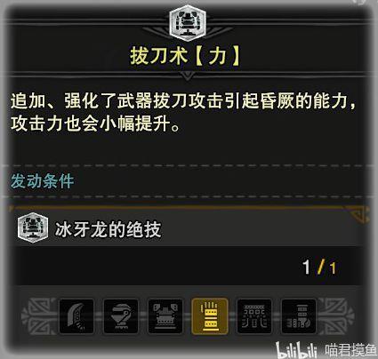 魔物獵人世界-冰原15.1版黑龍寒氣拔刀大劍配裝 11