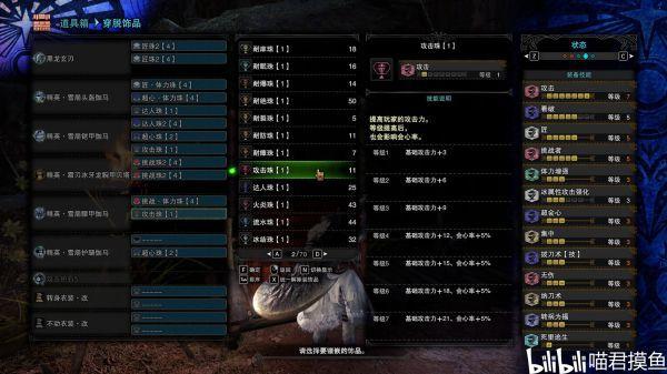 魔物獵人世界-冰原15.1版黑龍寒氣拔刀大劍配裝 13