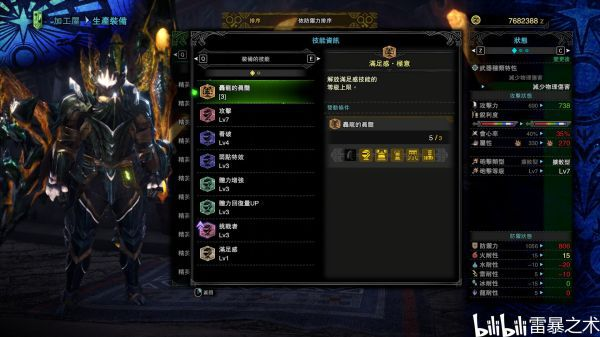 魔物獵人世界-冰原DLC碎龍銃槍配裝 3