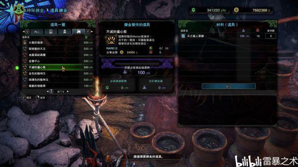 魔物獵人世界-冰原DLC碎龍銃槍配裝 5