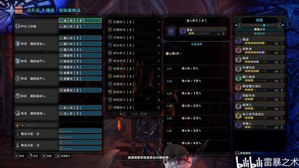 魔物獵人世界-冰原DLC碎龍銃槍配裝 1