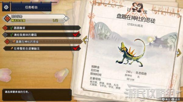 魔物獵人崛起-全主線任務圖文攻略 全怪物屬性和技能 49