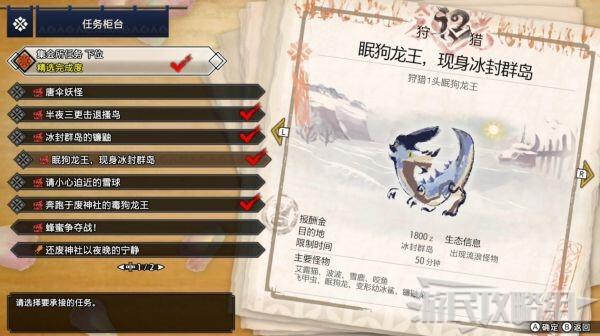 魔物獵人崛起-全主線任務圖文攻略 全怪物屬性和技能 103