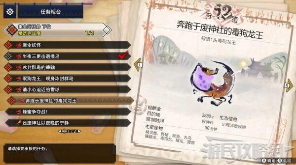 魔物獵人崛起-全主線任務圖文攻略 全怪物屬性和技能 127
