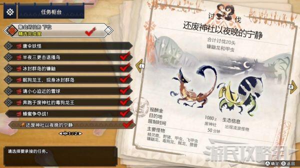 魔物獵人崛起-全主線任務圖文攻略 全怪物屬性和技能 153