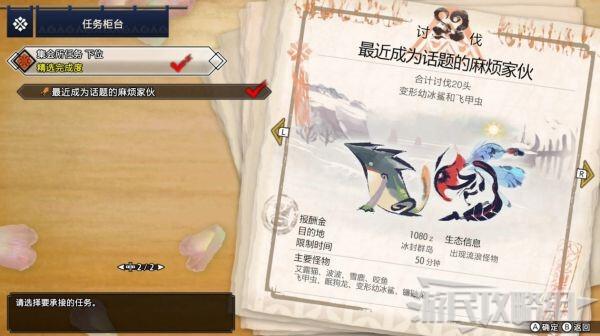 魔物獵人崛起-全主線任務圖文攻略 全怪物屬性和技能 157