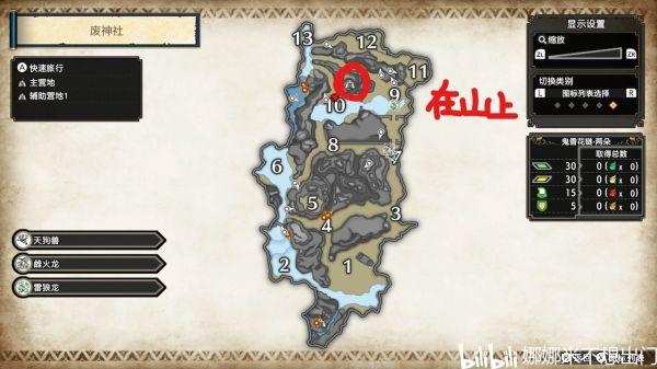 魔物獵人崛起-全副營地位置分享及解鎖任務攻略 3