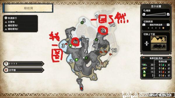 魔物獵人崛起-全副營地位置分享及解鎖任務攻略 25