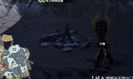 魔物獵人崛起-全副營地位置分享及解鎖任務攻略