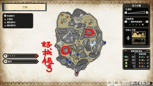 魔物獵人崛起-全副營地位置分享及解鎖任務攻略 13