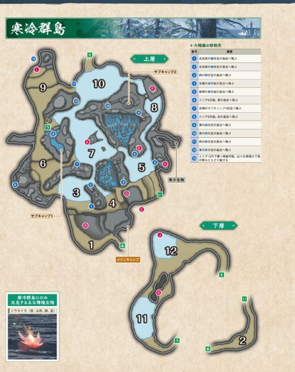 魔物獵人崛起-副營地在哪 3
