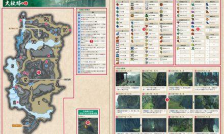 魔物獵人崛起-副營地在哪