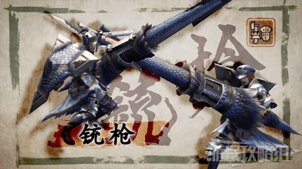 魔物獵人崛起-武器強力排名 15
