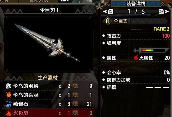 魔物獵人崛起-新手向大劍衍生武器分析 27