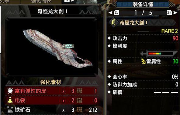 魔物獵人崛起-新手向大劍衍生武器分析 31