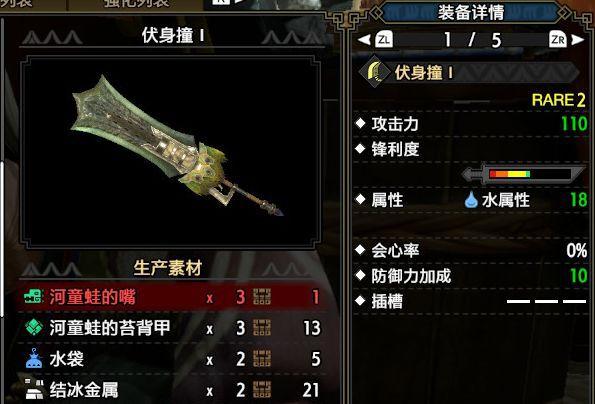 魔物獵人崛起-新手向大劍衍生武器分析 33
