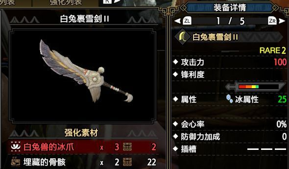 魔物獵人崛起-新手向大劍衍生武器分析 39