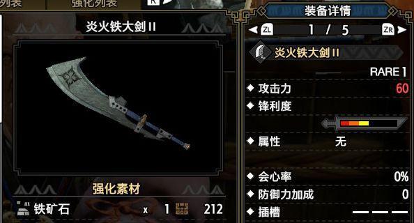 魔物獵人崛起-新手向大劍衍生武器分析 5